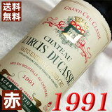【送料無料】1991年 シャトー・ラルシ・デュカス [1991] 750ml フランス ワイン ボルドー サンテミリオン 赤ワイン ミディアムボディ [1991] 平成3年 お誕生日 結婚式 結婚記念日の プレゼント に 誕生年 生まれ年 wine