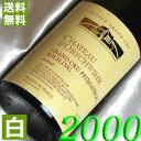 【送料無料】 2000年 白ワイン アルザス・リースリング フィンズベルグ [2000] 750ml フランス ワイン ...
