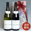 ■送料無料■ブルゴーニュ有名生産者の赤白ワインセット 高級有名産地ジュ...