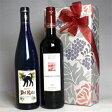どなたにでも愛される  優しい甘さのドイツ赤白2本組ギフトセット 贈り物にも!【ドイツワイン 赤 白 甘口】【ワイン プレゼント ギフト お酒】【誕生日プレゼント】 [ギフト・ラッピング・のし・メッセージカード OK!]