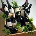 デイリーにワインを楽しまれるあなたに 木箱も付いてお得です。 全国送料、消費税コミの一万円...