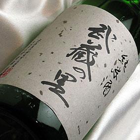 山廃純米 武蔵の里 1.8L