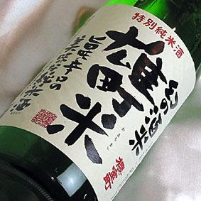 櫻室町 特別純米 雄町米 1.8L