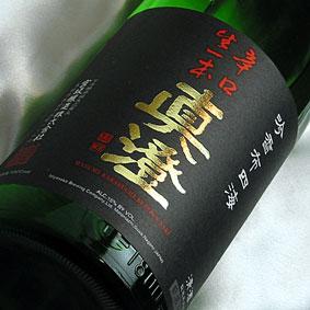 長野県 諏訪市 宮坂醸造真澄 純米吟醸 辛口生一本 1.8L 長野県 宮坂醸造 日本酒