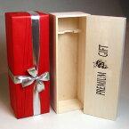 木箱入り包装(1本用)ラッピング 付