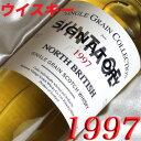 【正規品】1997年 蒸留ウイスキー ノース・ブリティッシュ シングル・グレーン・コレクション/700ml/43度/シグナトリー社 [1997] 平成10年 スコッチウイスキー/グレーンウイスキー お誕生日・結婚式・結婚記念日のプレゼントに誕生年・生まれ年