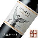 【送料無料】【モンテス】クラッシック メルロー 12本セット...