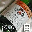 白ワイン [1979](昭和54年)ラ・モット コトー・デュ・レイヨン ロッシュフォール ドミ・セック [1979] [1979年]フランスワイン/ロワール/白ワイン/やや甘口/750mlお誕生日・結婚式・結婚記念日のプレゼントに誕生年・生まれ年のワイン!