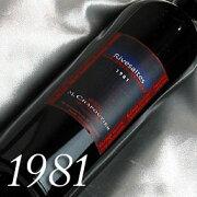 シャプティエ リヴザルト Chapoutier Rivesaltes フランス ラングドック 赤ワイン プレゼント