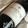 [1971](昭和46年)サント・ルーシー リヴザルト [1971] Rivesaltes [1971年] フランスワイン/ラングドック/赤ワイン/甘口/750ml お誕生日・結婚式・結婚記念日のプレゼントに誕生年・生まれ年のワイン!