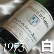 白ワイン・[1973](昭和48年)ダンビーノ コトー・デュ・レイヨン ボーリュー [1973]Coteaux du Layon Beaulieu [1973年] フランスワイン/ロワール/白ワイン/甘口/750ml お誕生日・結婚式・結婚記念日のプレゼントに誕生年・生まれ年のワイン!