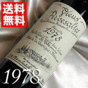 ドメーヌ サント・ジャクリーヌ リヴザルト Rivesaltes フランス ラングドック 赤ワイン プレゼント