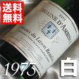 【送料無料】白ワイン・[1973](昭和48年)ダンビーノ コトー・デュ・レイヨン ボーリュー [1973]Coteaux du Layon Beaulieu [1973年] フランス/ロワール/白ワイン/甘口/750ml お誕生日・結婚式・結婚記念日のプレゼントに誕生年・生まれ年のワイン!