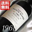 【送料無料】[1961](昭和36年)サント・バルブ リヴザルト [1961]Sainte Barbe Rivesaltes [1961年] フランスワイン/ラングドック/赤ワイン/甘口/750ml お誕生日・結婚式・結婚記念日のプレゼントに誕生年・生まれ年のワイン!