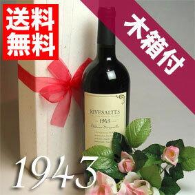 【送料無料】木箱入り 生まれ年[1943]のプレゼントに最適! 赤ワイン 最速出荷可能 古希祝...