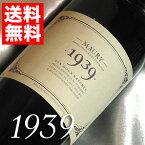 【送料無料】[1939](昭和14年)プラ・デル・フォウン モーリー [1939]Domaine Pla Del Fount Maury [1939年] フランスワイン/ラングドック/赤ワイン/甘口/750ml お誕生日・結婚式・結婚記念日のプレゼントに誕生年・生まれ年のワイン!