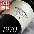 【送料無料】[1970](昭和45年)リヴェイラックリヴザルト [1970] Rivesaltes [1970年]フランスワイン/ラングドック/赤ワイン/甘口/750ml お誕生日・結婚式・結婚記念日のプレゼントに誕生年・生まれ年のワイン!