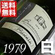 【送料無料】白ワイン [1979](昭和54年)ドメーヌ ラ・クロワ・デ・ロージュ ボンヌゾー [1979]Domaine La Croix des Loges Bonnezeaux [1979年]フランス/白ワイン/甘口/750ml お誕生日・結婚式・結婚記念日のプレゼントに誕生年・生まれ年のワイン!