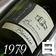 白ワイン [1979](昭和54年)ドメーヌ ラ・クロワ・デ・ロージュ ボンヌゾー [1979] Domaine La Croix des Loges Bonnezeaux [1979年]フランスワイン/ロワール/白ワイン/甘口/750mlお誕生日・結婚式・結婚記念日のプレゼントに誕生年・生まれ年のワイン!