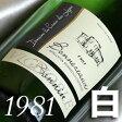 白ワイン・[1981](昭和56年)ラ・クロワ・デ・ロージュ ボンヌゾー [1981] Bonnezeaux [1981年] フランス/ロワール/白ワイン/甘口/750ml お誕生日・結婚式・結婚記念日のプレゼントに誕生年・生まれ年のワイン!
