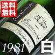 【送料無料】白ワイン・[1981](昭和56年)ラ・クロワ・デ・ロージュ ボンヌゾー [1981] Bonnezeaux [1981年] フランス/ロワール/白ワイン/甘口/750ml お誕生日・結婚式・結婚記念日のプレゼントに誕生年・生まれ年のワイン!