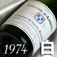 白ワイン[1974](昭和49年)コトー・デュ・レイヨン ボーリュー [1974]Coteaux du Layon Beaulieu[1974年] フランスワイン/ロワール/白ワイン/甘口/750ml お誕生日・結婚式・結婚記念日のプレゼントに誕生年・生まれ年のワイン!