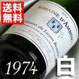 【送料無料】白ワイン[1974](昭和49年)コトー・デュ・レイヨン ボーリュー [1974]Coteaux du Layon Beaulieu[1974年] フランスワイン/ロワール/白ワイン/甘口/750ml お誕生日・結婚式・結婚記念日のプレゼントに誕生年・生まれ年のワイン!