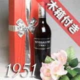 古希(古稀)の方へ 1951年リヴザルト [1951] 500ml オリジナル木箱入り・ラッピング付き フランス ワイン ラングドック 赤ワイン 甘口[1951] 昭和26年 記念日 お誕生日の プレゼント に誕生年 生まれ年 送料無料 wine