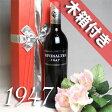 【送料無料】満69歳(昨年数え70歳、古稀)の方へ[1947](昭和22年)リヴザルト [1947] 500ミリ オリジナル木箱・ラッピング付き Rivesaltes [1947年] フランスワイン/赤ワイン/甘口お誕生日・結婚式・記念日のプレゼントに誕生年・生まれ年のワイン!