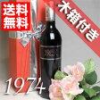 【送料無料】[1974](昭和49年)モーリー [1974] 500ミリ オリジナル木箱入り・ラッピング付き Maury [1974年] 500mlフランスワイン/ラングドック/赤ワイン/甘口/500ml お誕生日・結婚式・結婚記念日のプレゼントに誕生年・生まれ年のワイン!リヴザルト