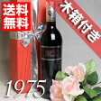【送料無料】[1975](昭和50年)モーリー [1975] 500ミリ オリジナル木箱入り・ラッピング付きMaury [1975年] 500mlフランスワイン/ラングドック/赤ワイン/甘口/500ml お誕生日・結婚式・結婚記念日のプレゼントに誕生年・生まれ年のワイン!