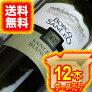 【送料無料】ゾーニンボルゴ・サンレオビアンコ12本・ケース販売BorgoSanleoBiancoイタリアワイン/白ワイン/辛口/750ml×12/ゾーニン【まとめ買い】【ケース売り】【業務用】