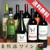 ■送料無料■自然派赤白ワイン・ベーシック 飲み比べ8本セット 送料込み機関認証有機ワイン・有機栽培ワインも入っています!【赤ワインセット】【自然派ワイン ビオワイン 有機ワイン bio オーガニックワインセット】【楽天 通販 販売】