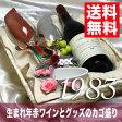【送料無料】[1983]生まれ年の赤ワインとワイングッズのカゴ盛り 詰め合わせギフトセット サン・ニコラ ド・ブルグイユ V V [1983年]【メッセージカード付】【グラス付ワイン】【ラッピング付】【セット】【お祝い】【プレゼント】【ギフト】