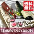 【送料無料】[1984]生まれ年の白ワイン(甘口)とワイングッズのカゴ盛り 詰め合わせギフトセット コトー・デュ・ローバンス [1984年]【メッセージカード付】【グラス付ワイン】【ラッピング付】【セット】【お祝い】【プレゼント】【ギフト】
