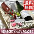【送料無料】[1973]生まれ年の白ワイン(甘口)とワイングッズのカゴ盛り 詰め合わせギフトセット コトー・デュ・レイヨン [1973年]【メッセージカード付】【グラス付ワイン】【ラッピング付】【セット】【お祝い】【プレゼント】【ギフト】