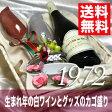 【送料無料】[1972]生まれ年の白ワイン(甘口)とワイングッズのカゴ盛り 詰め合わせギフトセット コトー・デュ・レイヨン [1972年]【メッセージカード付】【グラス付ワイン】【ラッピング付】【セット】【お祝い】【プレゼント】【ギフト】