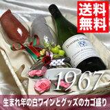 【送料無料】[1967]生まれ年の白ワイン(甘口)とワイングッズのカゴ盛り 詰め合わせギフトセット コトー・デュ・レイヨン [1967年]【メッセージカード付】【グラス付ワイン】【ラッピング付】【セット】【お祝い】【プレゼント】【ギフト】
