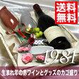 【送料無料】[1981]生まれ年の赤ワインとワイングッズのカゴ盛り 詰め合わせギフトセット サントネー レ・グラヴィエール [1981年]【メッセージカード付】【グラス付ワイン】【ラッピング付】【セット】【お祝い】【プレゼント】【ギフト】