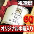 ☆☆【送料無料】[1957] 還暦祝い・退職祝いのプレゼントに ドメーヌ・ラ・ソビラーヌ リヴザルト '57☆☆Rivesaltes [1957年生まれ] ギフト用・ワインの木箱入り( 昭和32年生まれ 60歳)フランス ワイン/750ml父・母のお誕生日の生まれ年のワイン!