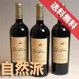 【送料無料】カベルネ・ソーヴィニオン ボンテッラ 3本セット Cabernet Sauvignon Bonterra アメリカワイン/カリフォルニアワイン/赤ワイン/750ml×3 【自然派ワイン ビオワイン 有機ワイン 有機栽培ワイン bio オーガニックワイン】