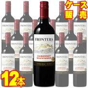 コンチャ・イ・トロ カベルネ・ソーヴィニヨン セントラル・ヴァレー 赤ワイン ミディアムボディ カベルネソーヴィニヨン まとめ買い