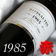 [1985](昭和60年)ル・ヴュー・シェヌ リヴザルト [1985] Rivesaltes [1985年]フランス/赤ワイン/甘口/750ml/お誕生日・結婚式・結婚記念日のプレゼントに誕生年・生まれ年のワイン!