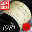 【送料無料】[1981](昭和56年)ピエール・ジャニーサントネー レ・グラヴィエール [1981](赤)[1981年]フランスワイン/ブルゴーニュ/赤ワイン/ミディアムボディ/750ml お誕生日・結婚式・結婚記念日のプレゼントに誕生年・生まれ年のワイン!