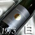 白ワイン・[1973](昭和48年)ガニュベール コトー ド・ローバンス [1973]Coteaux de L'Aubance [1973年] フランスワイン/ロワール/白ワイン/甘口/750ml お誕生日・結婚式・結婚記念日のプレゼントに誕生年・生まれ年のワイン!