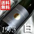 【送料無料】白ワイン・[1973](昭和48年)ガニュベール コトー ド・ローバンス [1973]Coteaux de L'Aubance [1973年] フランスワイン/ロワール/白ワイン/甘口/750ml お誕生日・結婚式・結婚記念日のプレゼントに誕生年・生まれ年のワイン!