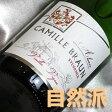 カミーユ・ブラウンアルザス シルヴァネール VV [2014]Alsace Sylvaner VV [2014年] フランス/アルザス/白ワイン/辛口/750ml/ビオロジック 【自然派ワイン ビオワイン 有機ワイン 有機栽培ワイン bio オーガニックワイン】