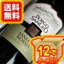 【送料無料】ゾーニンボルゴ・サンレオロッソ12本・ケース販売BorgoSanleoRossoイタリアワイン/赤ワイン/ミディアムボディ/750ml×12/ゾーニン【まとめ買い】【ケース売り】【業務用】
