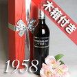 【送料無料】[1958](昭和33年)リヴザルト [1958] 500ミリ オリジナル木箱入り・ラッピング付き Rivesaltes [1958年] フランスワイン/ラングドック/赤ワイン/甘口/500mlお誕生日・結婚式・結婚記念日のプレゼントに誕生年・生まれ年のワイン!