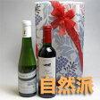 ちょっとした贈りものに!体に優しい自然派  フランスワイン・赤白2本組ギフトセット  ハーフボトル 【ワイン プレゼント ギフト お酒】【自然派ワイン ビオワイン 有機ワイン bio オーガニックワインセット】